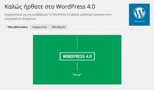 "WordPress 4.0 ""Benny"" στα Ελληνικά"