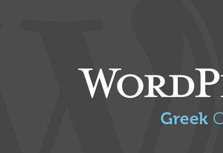 Η Ελληνική Κοινότητα του WordPress