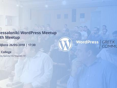 13th WP Thessaloniki Meetup